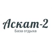База отдыха Аскат-2